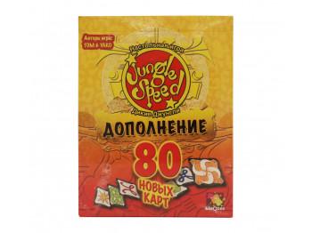 սեղանի խաղեր STIL JIZNI Ջանգլ սպիդ 80 հավ քարտ