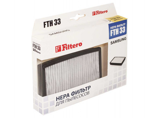 փոշեկուլի զտիչ FILTERO FTH 33 HEPA