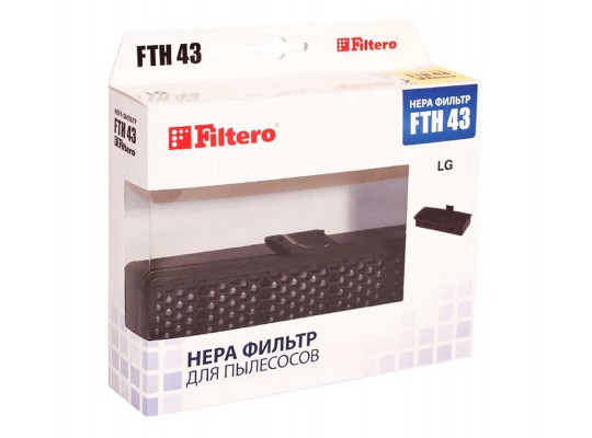 փոշեկուլի զտիչ FILTERO FTH 43 HEPA