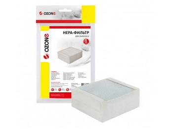 փոշեկուլի զտիչ OZONE H-16 HEPA