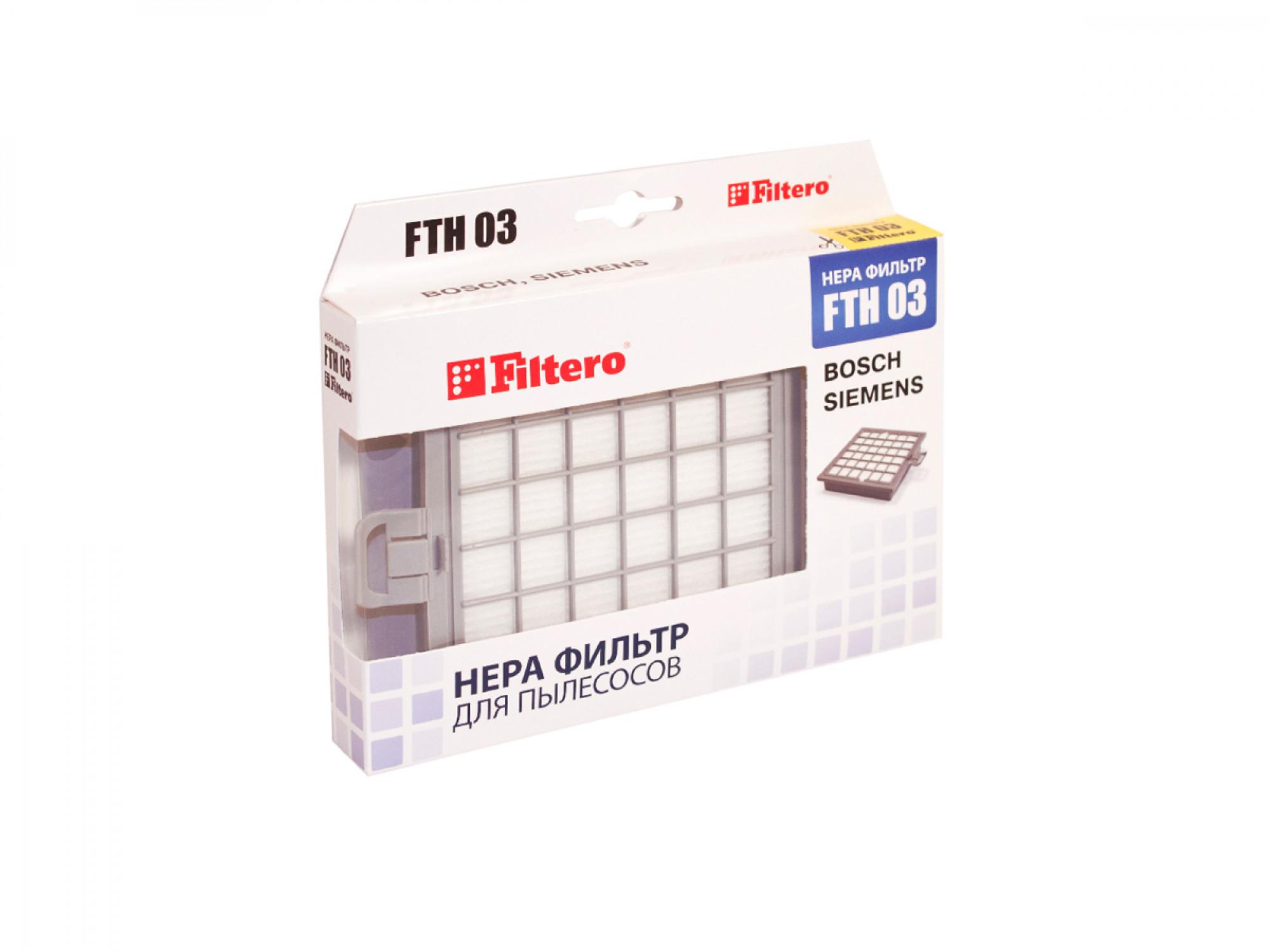 փոշեկուլի զտիչ FILTERO FTH 03 HEPA