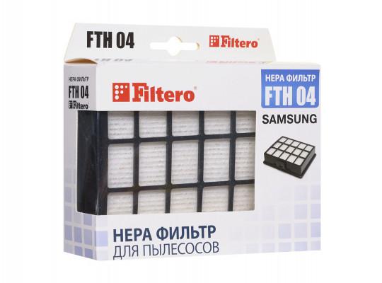 փոշեկուլի զտիչ FILTERO FTH 04 HEPA
