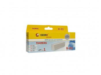 փոշեկուլի զտիչ OZONE H-01 HEPA