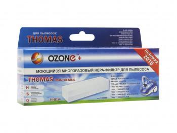 փոշեկուլի զտիչ OZONE H-01W HEPA