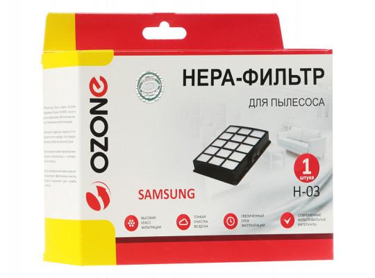 փոշեկուլի զտիչ OZONE H-03 HEPA
