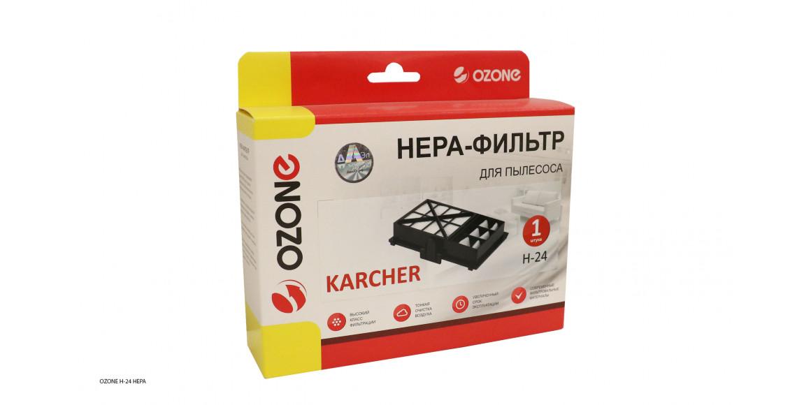 փոշեկուլի զտիչ OZONE H-24 HEPA
