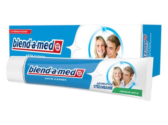 բերանի խոռոչի խնամք BLEND-A-MED TOOTH PAST DELICATE WHITE100ML(569935) 9935