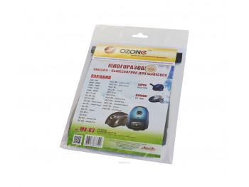 փոշեկուլի պարկ OZONE MX-03