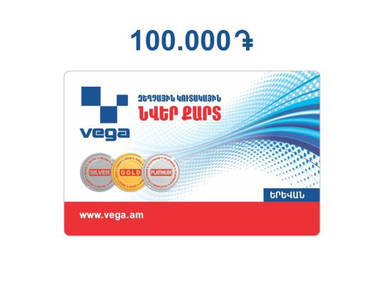 Նվեր քարտ 100.000