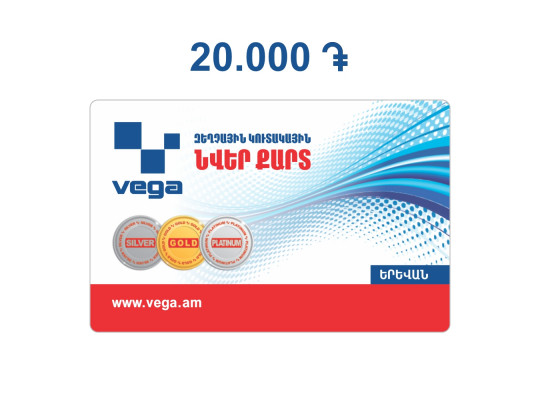 Նվեր քարտ 20.000
