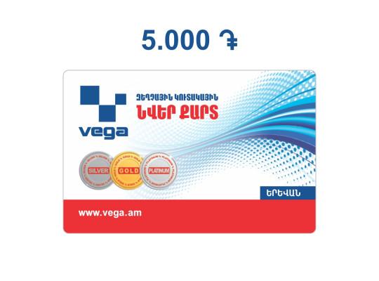 Նվեր քարտ 5.000